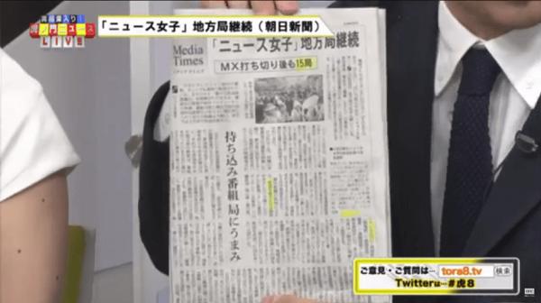 また朝日新聞が虚偽「ニュース女子」放送継続は17局なのに15局とウソ!上念司が生放送中に電凸