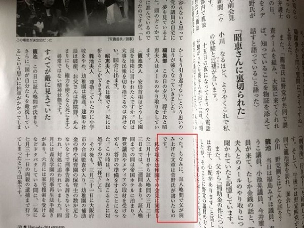 籠池佳茂「菅野完と縁を切ったのは裁判費用4000万円を在日本大韓民国民団に借りると言ったから」
