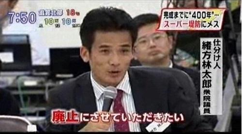 緒方林太郎議員「スーパー堤防はスーパー無駄遣い」と半笑いで発言。廃止を宣言する。