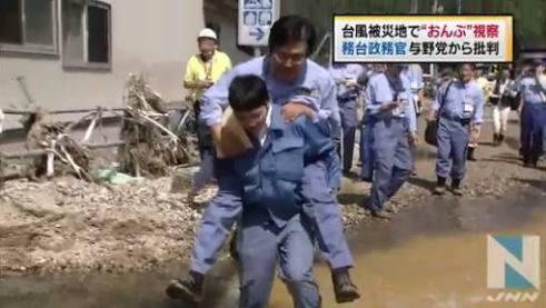 務台俊介。台風10号の被災地となった岩手県岩泉町を視察した際、部下におんぶさせて水たまりを渡り、批判の声が殺到した。