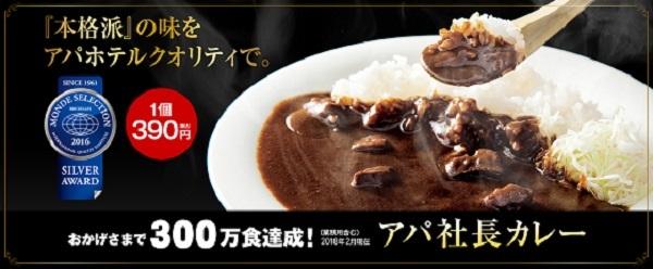 アパ社長カレー(1個)390円