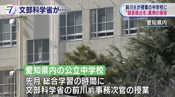 NHKをはじめとするテレビや新聞などの糞マスゴミも、愛知県知事の大村秀章と一緒になって前川喜平による授業や講演を擁護し、内容の報告を求めた文科省を批判したのだから本当に狂っていた!