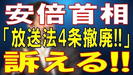 【放送法4条】 安倍首相が「放送法4条撤廃」訴える!!⇒日本民間放送連盟「偏った局ができる可能性がある!」、野田総務相「4条は非常に重要!」