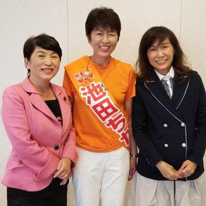 香山リカ「長岡市の池田ちかこ新潟県知事選候補の演説会に来ました。福島みずほさんもいらしてます」