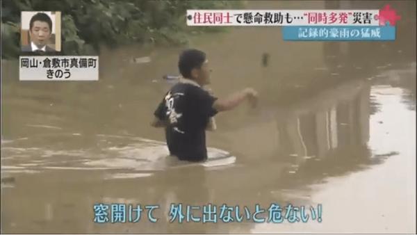 【炎上】マスゴミが救助に手を貸さないでカメラを回し続ける