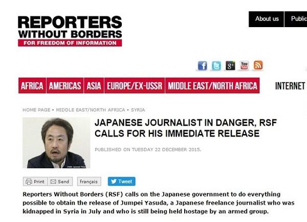 日本政府に対して救出に全力を尽くす(身代金を出す)よう求めた「国境なき記者団」(RSF)の声明(HP)