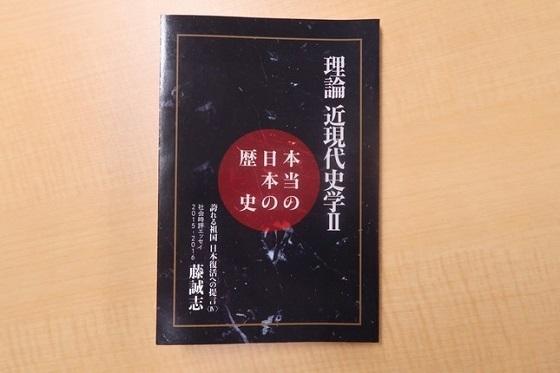 16年6月に発売された「本当の日本の歴史『理論近現代史学II』」。当初は5万部が発行され、2万部の増刷が決まった。