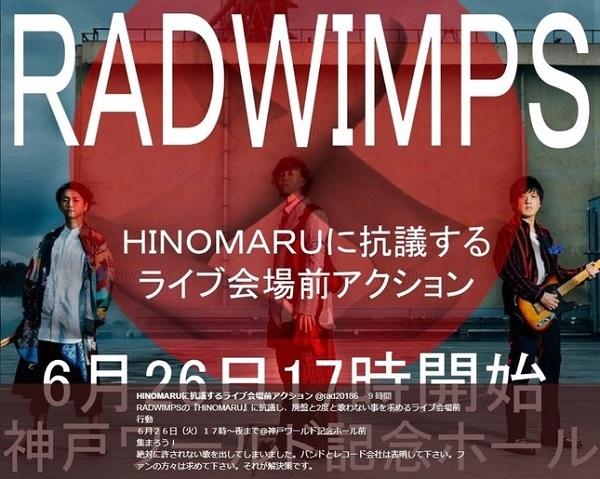 人気バンド「RADWINMPS」(ラッドウィンプス)の新曲「HINOMARU」への不当な弾圧を扇動(威力業務妨害や強要罪)している園良太