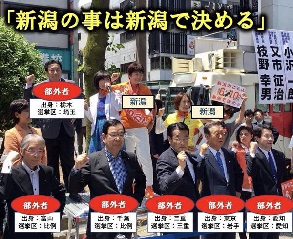 「新潟のことは新潟で決める!」と偉そうなことを言いながら、県外の「国民の敵オールスターズ」に支援された池田ちかこ