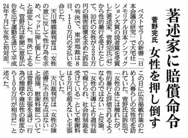 籠池騒動仕掛人・菅野完の「性的暴行事件」110万円支払い命令判決を日本テレビだけが放送したワケ