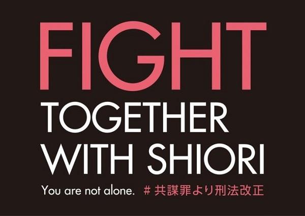 #Fighttogetherwithshioriというハッシュタグ 月末、辛淑玉、元SEALDsの五寸釘ほなみ、しばき隊ら「テロ等準備罪」に反対しているテロリストたちが、一斉に「共謀罪より刑法改正!詩織と共に戦う!」と伊藤詩織への