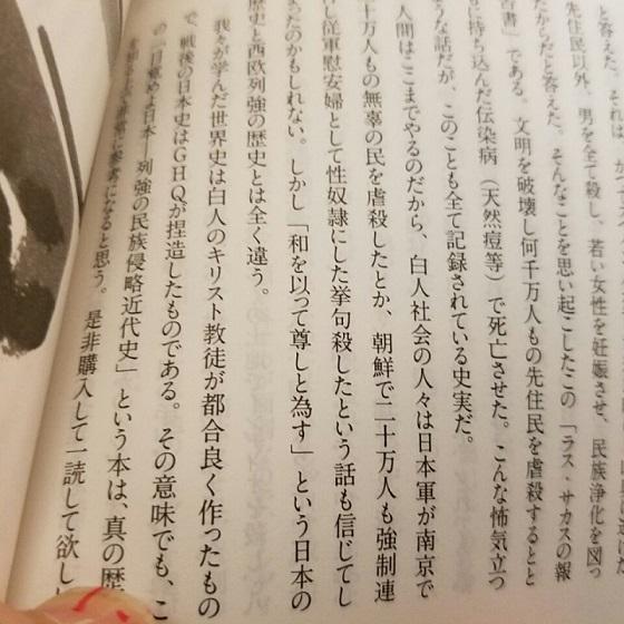 高須クリニック院長の高須克弥も、あえてアパホテルに宿泊した。早速著書熟読 何にも間違ってないよ 正しいことが書いてある 間違ったプロパガンダしてるのは中国政府