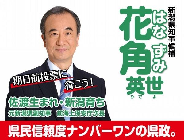 新潟県知事選挙 花角英世(はなずみひでよ)候補 支援を