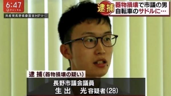 共産党市議・生出光容疑者、住宅侵入し自転車のサドルに体液を付着させ器物損壊の疑いで逮捕