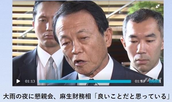 【炎上】麻生大臣「宴会は良いこと」→TBSが勝手に「大雨の夜に」を付け足す