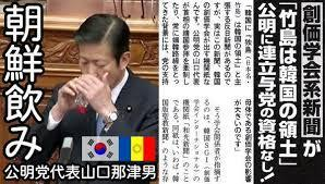 山口那津雄も、朝鮮飲み
