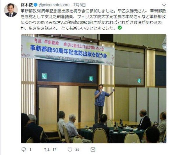 また共産党の宮本徹議員も日本国民が災害被害に苦しむ中で「祝う会」に出席していた。