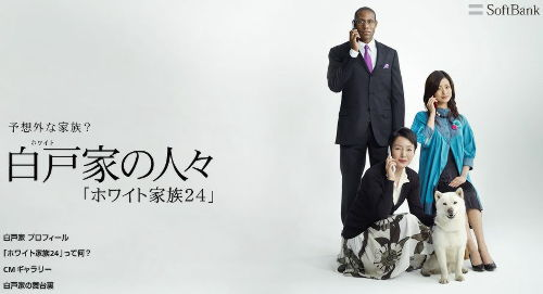 日本人差別!詐欺!ソフトバンクのCM。犬のお父さんと黒人のお兄さんは、日本人侮蔑の設定
