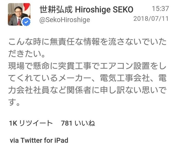 世耕弘成大臣は、その上で「こんな時に無責任な情報を流さないでいただきたい。」とまで強く訴えた!