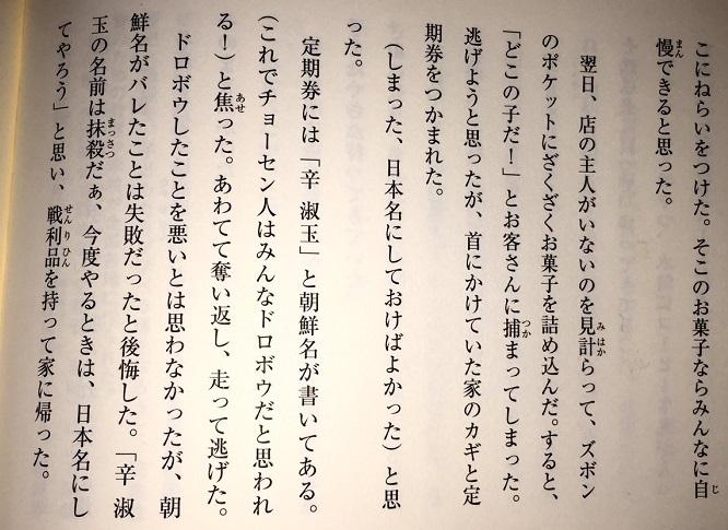 辛淑玉8歳で万引き「日本名にしておけばよかった!泥棒は悪くないが、朝鮮名がバレたことは失敗」辛淑玉の自伝『せっちゃんのごちそう』日本放送出版協会 (2006/03)