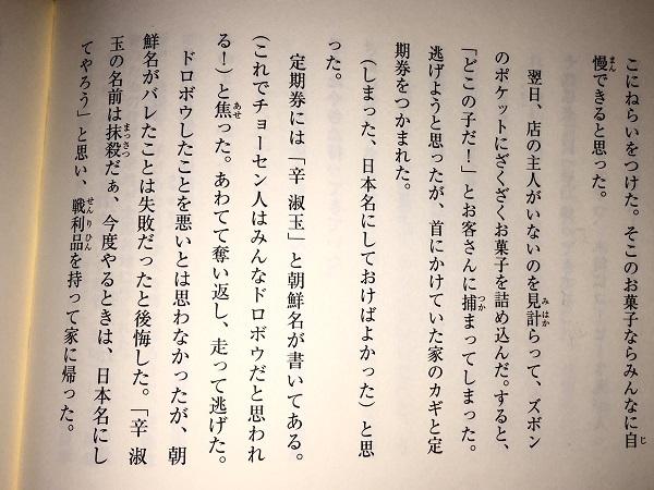 辛淑玉の自伝『せっちゃんのごちそう』日本放送出版協会 (2006/03)