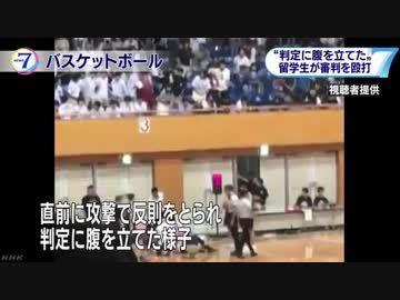 高校バスケ 試合中に選手が審判殴りけがさせる 長崎