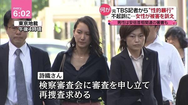 5月29日、伊藤詩織が1年前に不起訴処分となった山口敬之との2年前の事案について検察審査会に不服申立!
