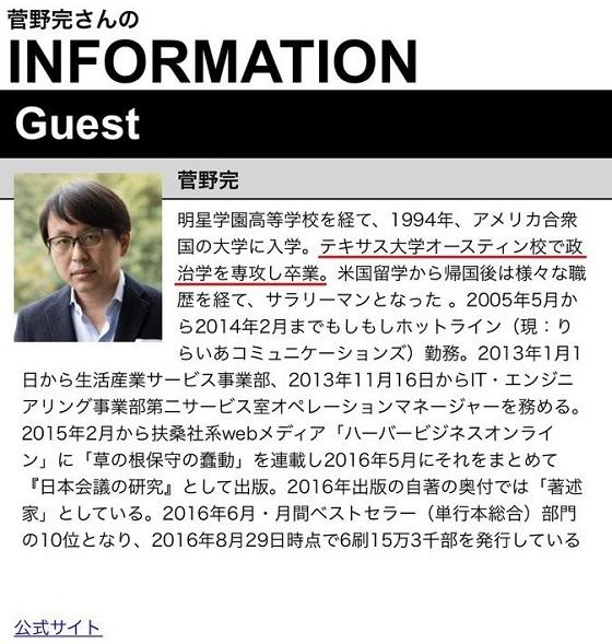 菅野完は平成23年(2015年)頃まで自分の学歴を「テキサス大学オースティン校卒業」と述べていたが、事実は「セントラル・テキサス大学」という2年制コミュニティ・カレッジに在籍していただけ