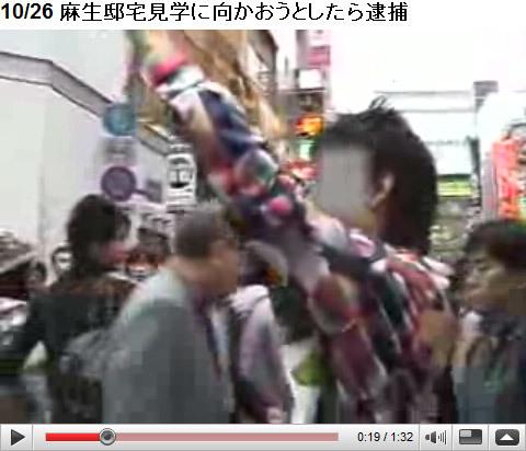 2008年10月26日、事前の申請もせず、許可も得ず、麻生太郎総理大臣邸に向かい、路上でパネルを掲げるデモ行為などをしたため、東京都公安条例違反(無届け集団示威運動)や公務執行妨害罪の現行犯で園良太ら3人が逮