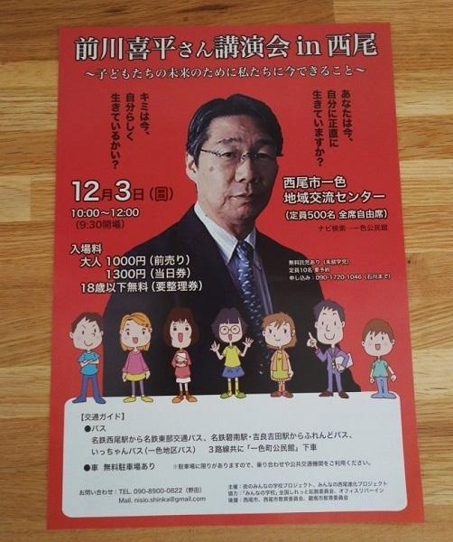 事の発端は前川喜平氏の講演会を開いたことだった。