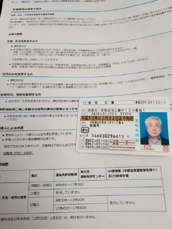 高須院長はこれに激怒し、Twitterで住民票を移すと宣言。数日後には本当に手続きを完了させてしまった。