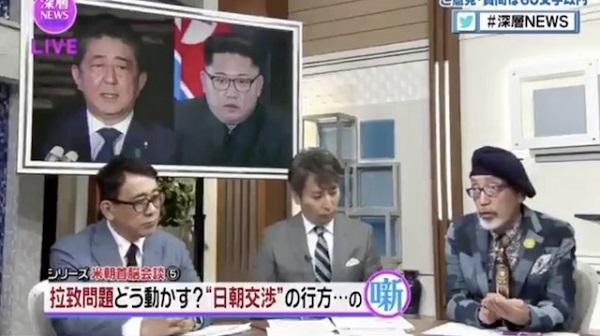 【拉致問題】テリー伊藤が日朝会談について横田拓也氏の前で「向こうが加害者で日本が被害者みたいな態度では…」