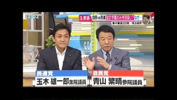 青山繁晴「玉木さん加計学園の件からは外れた方がいいよ!」