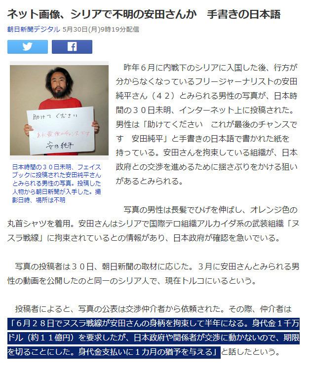 朝日新聞 2016年5月 「身代金1千万ドル(約11億円)」「助けてください これが最後のチャンスです 安田純平」