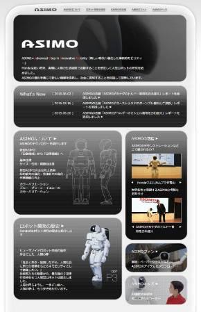 「ASIMO開発終了」報道 ホンダ「ヒューマノイドロボの開発は続ける」