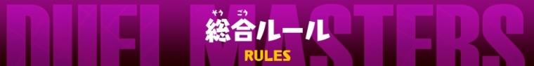 総合ルール