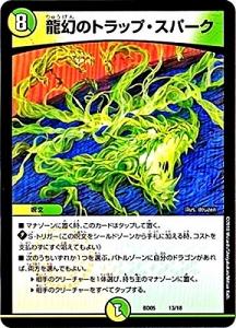 龍幻のトラップ・スパーク