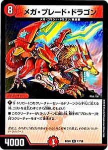 メガ・ブレード・ドラゴン 1