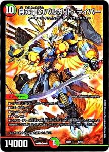 無双龍幻バルガ・ド・ライバー 1