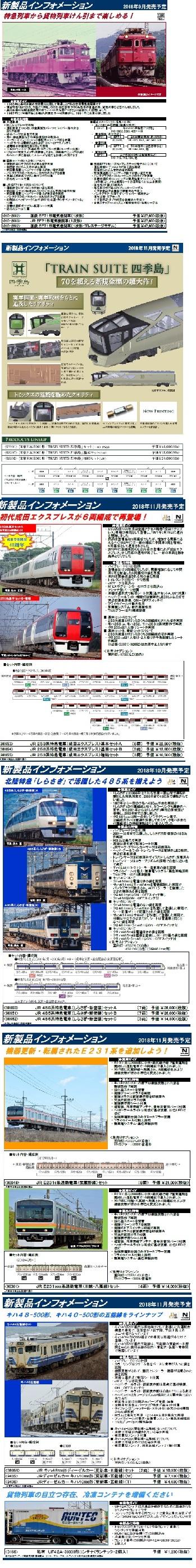 トミックス10・11月E4