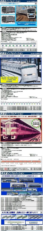 トミックス1月181系4