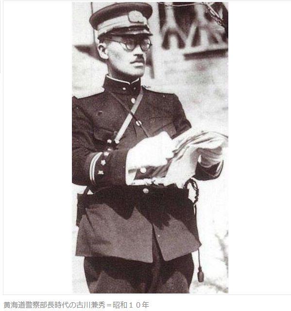 黄海道警察部長時代の古川兼秀