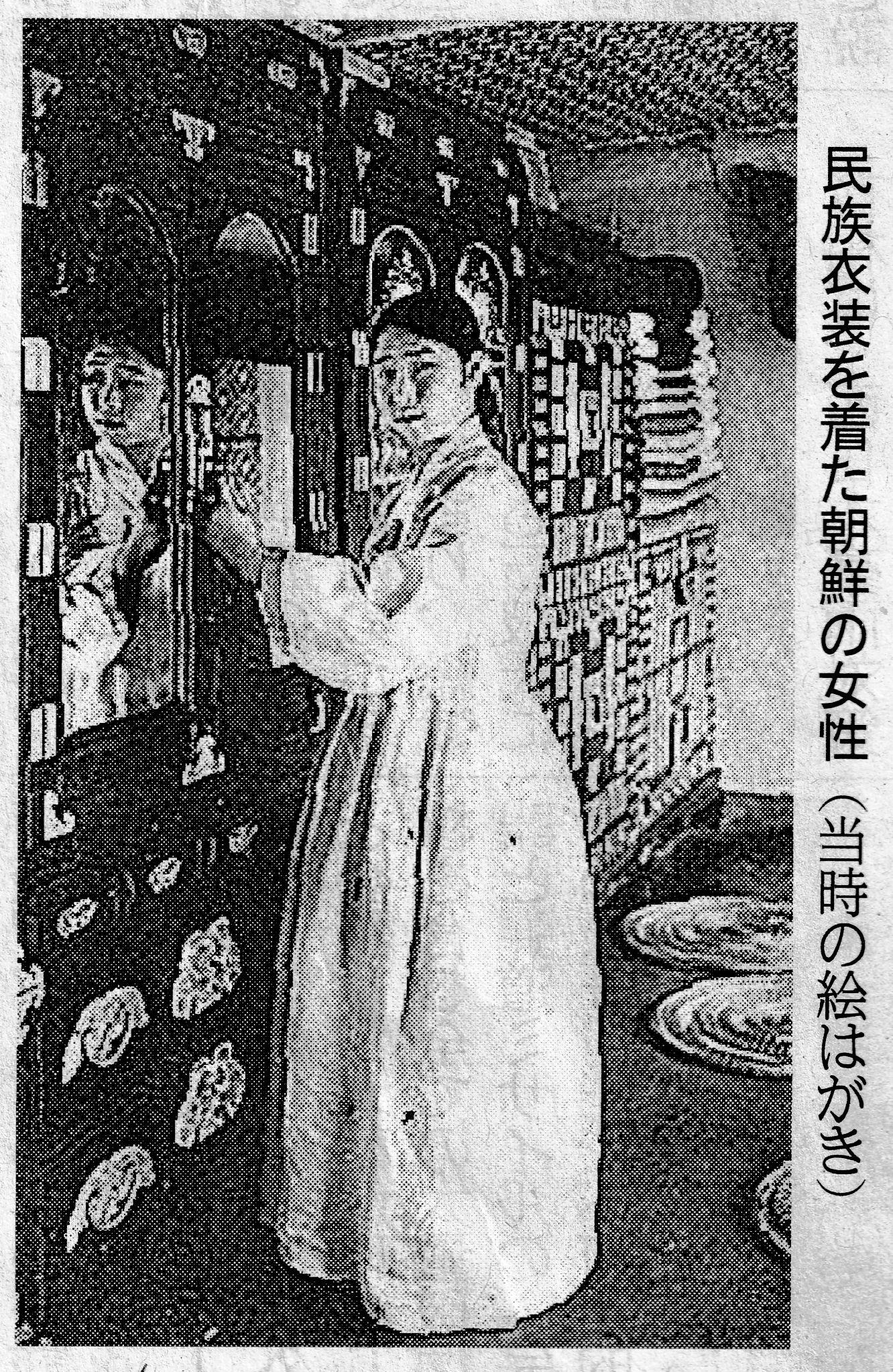 民族衣装を着た朝鮮の女性(当時の絵葉書)