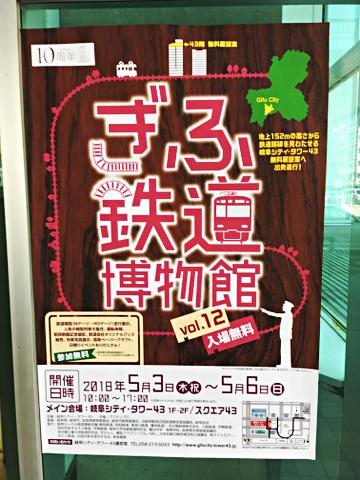 ぎふ鉄道博物館2018_ポスター_01