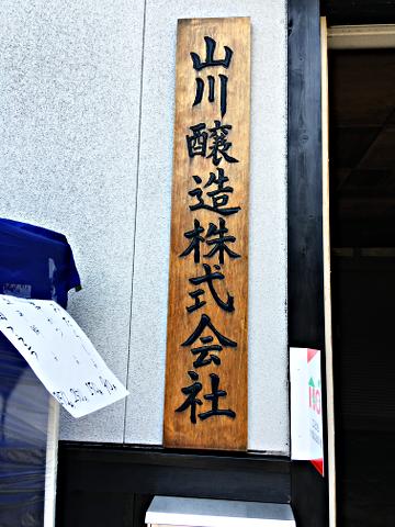 山川醸造_蔵元開放20_屋号2018_01