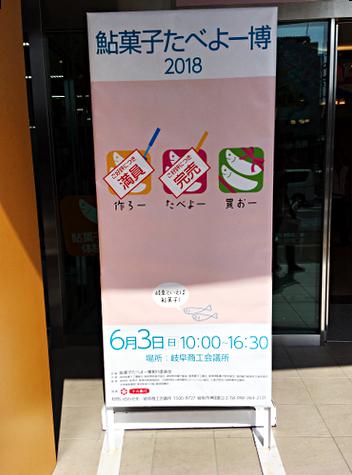 岐阜商工会議所_鮎菓子たべよー博2018_01