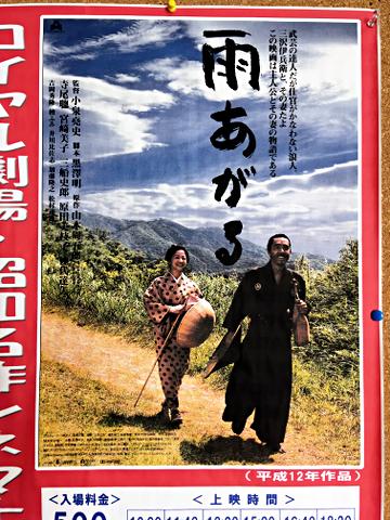 雨あがる_ロイヤル劇場2018_01
