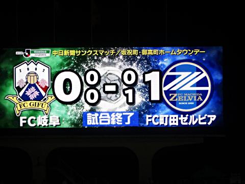 FC岐阜VS町田ゼルビア2018_01