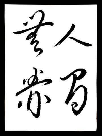 書_人間無骨2018_01