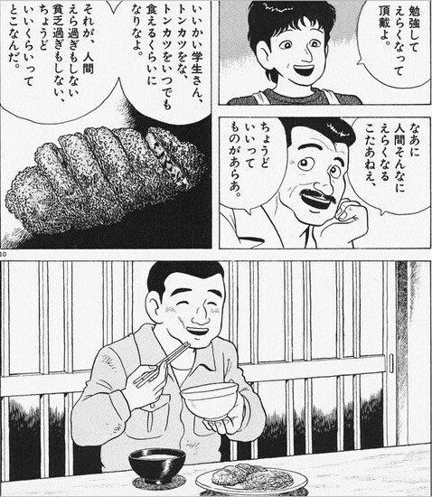 美味しんぼとんかつ